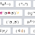 特殊顔文字キーボード
